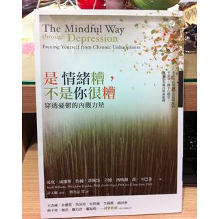 《是情緒糟,不是你很糟--穿透憂鬱的內觀力量》ISBN:9866782794│馬克.威廉斯│只看一次