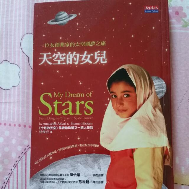 小說---天空的女兒(全新)