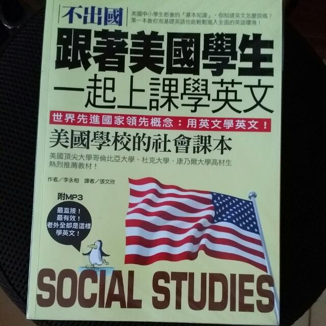 (包書皮) 郵資65 不出國 跟著美國學生一起上課學英文 附CD