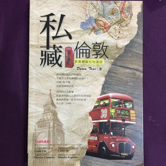 私藏倫敦 英國倫敦旅遊書