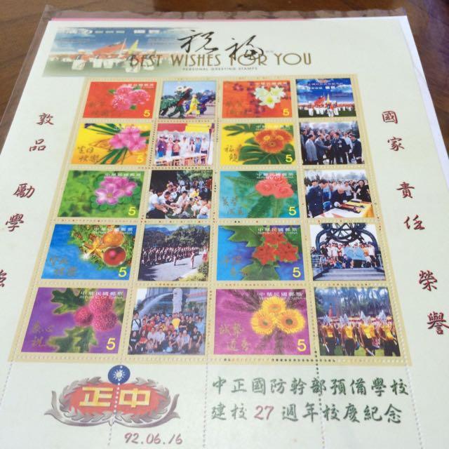 紀念郵票 校慶紀念 祝福系列