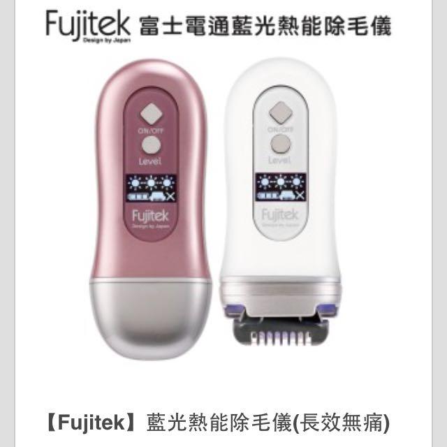 Fujitek藍光熱力除毛儀