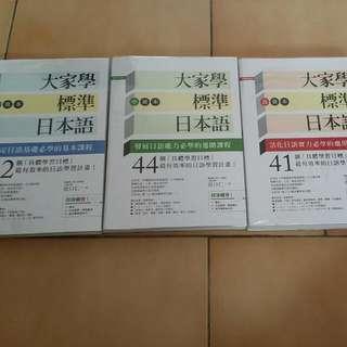 (包書皮)免運 全新品 大家學標準日本語 初中高級本 三本合售