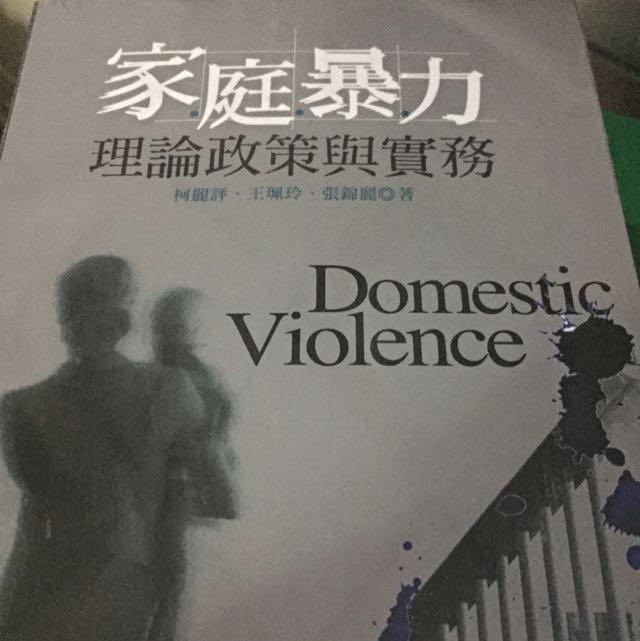 家庭暴力理論政策與實務-張錦麗 王珮玲 柯麗評