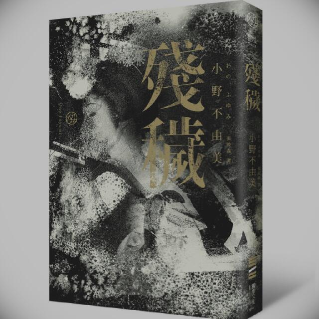 徵收日本恐怖/驚悚小說