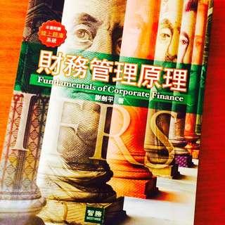 財務管理原理(六版)