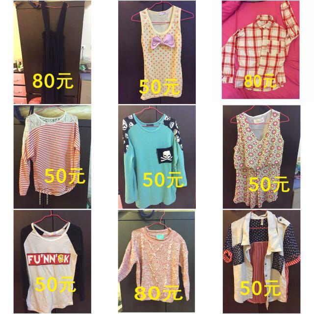 二手衣服賣賣