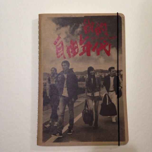 (含運)我的自由年代筆記本