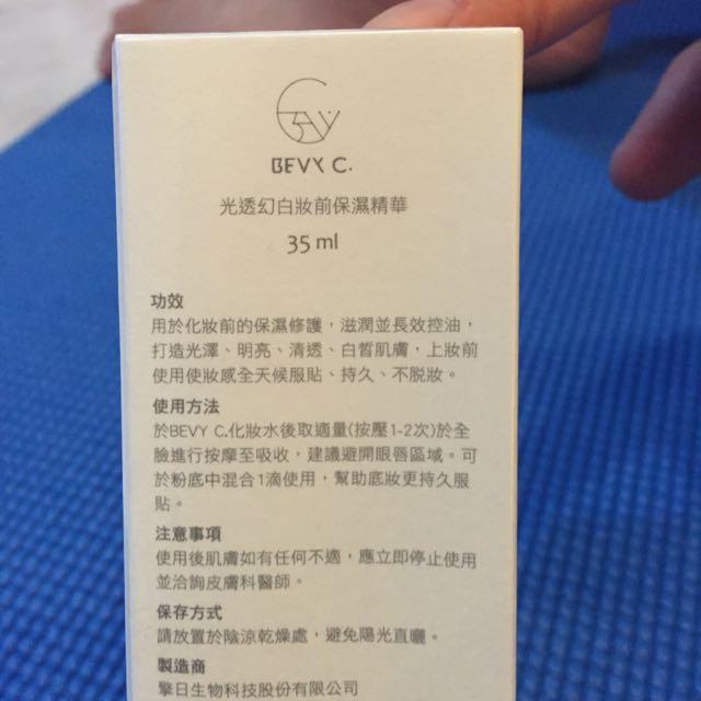 Bevy C 光透幻白妝前保濕精華 35ml