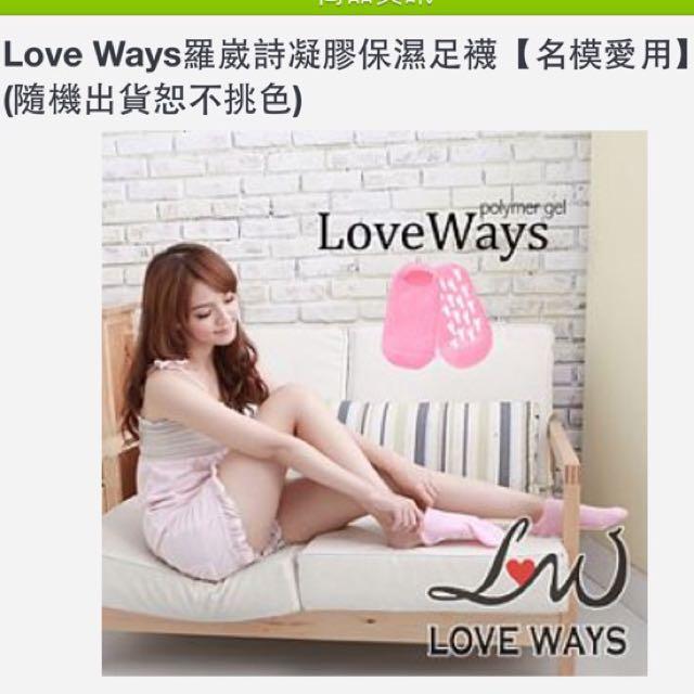 (降價)LOVE WAYS羅·崴詩 凝膠保濕足襪(名模愛用)(全新)