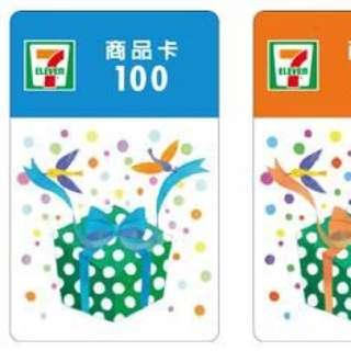 7-11商品卡 面額100元 (共40張 可拆賣 價格為單張)