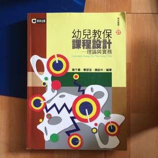 幼兒教保課程設計理論與實務
