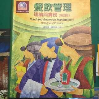 餐飲管理理論與實務 第四版