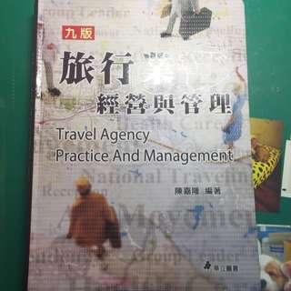 旅行業經營與管理