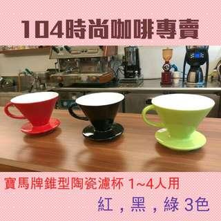寶馬牌錐型陶瓷咖啡濾杯 1~4人用