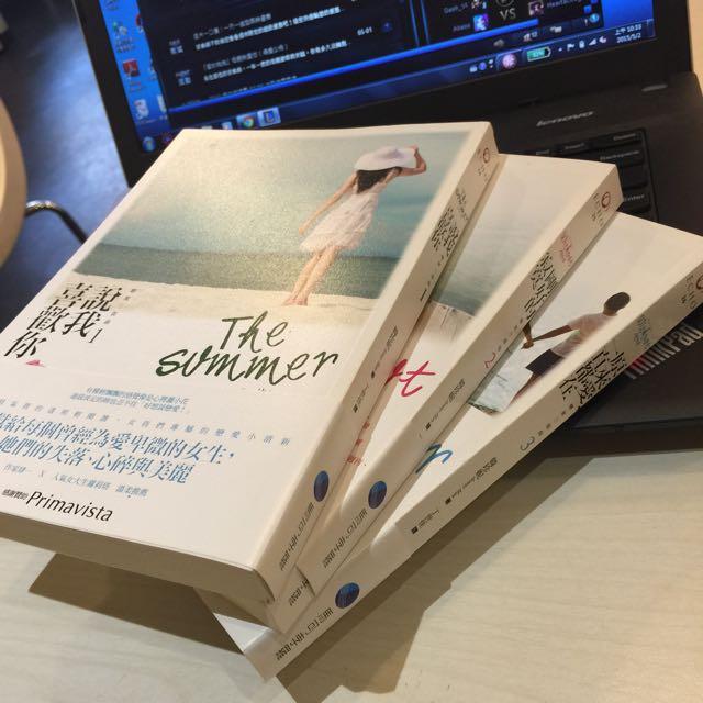 戀夏三部曲 9.9成新 不拆賣