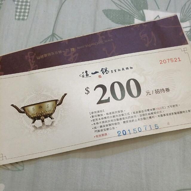 免費!這一鍋 皇室秘藏鍋物~200折價券