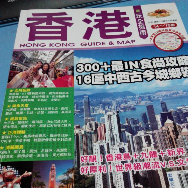 香港完全指南 (近全新) 2014-2015版