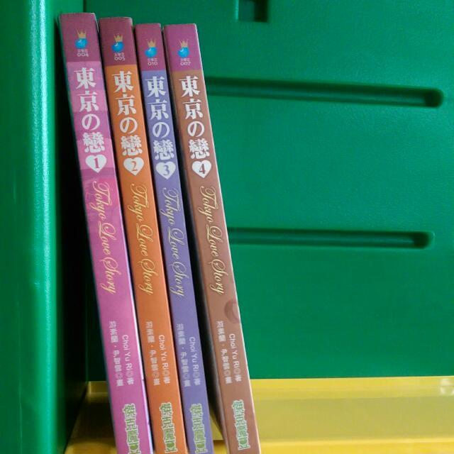 媲美<我的野蠻女友>/Tokyo Love Story-東京之戀全4冊   Choi Yu Ri @著