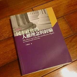 民主社會的人權理念與經驗 #教科書出清