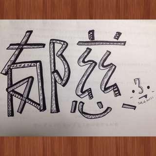 手繪 設計字型❤️
