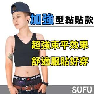 《SUFU束胸》加強型黏貼款半身,台灣製MIT超束平舒適不激凸,白色新色上架感謝回饋免運優惠711全家超取高品質超值選擇
