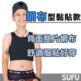 《SUFU束胸》網布型黏貼款半身,台灣製MIT超束平舒適不激凸,白色新色上架感謝回饋免運優惠711全家超取炎炎夏日最適合