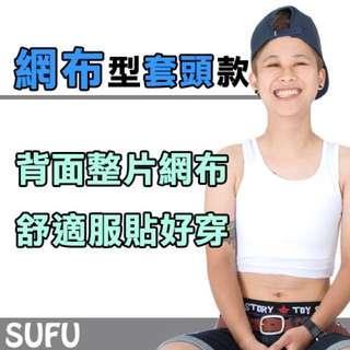 《SUFU束胸》網布型套頭款半身,台灣製MIT超束平舒適不激凸,白色新色上架感謝回饋免運優惠711全家超取炎炎夏日最適合