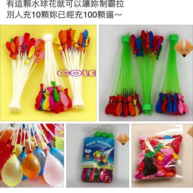 特製版水氣球