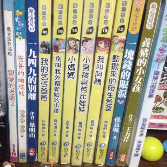 各種超新的書 便宜賣