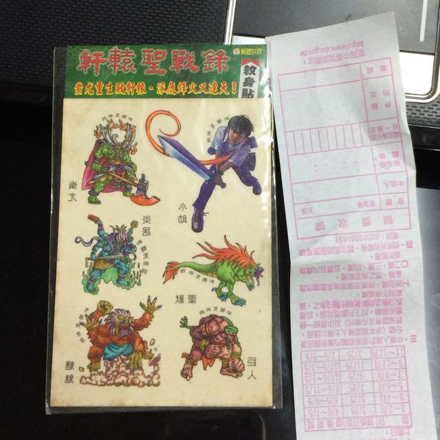 軒轅聖戰錄 絕版 紋身貼紙 收藏版 早期