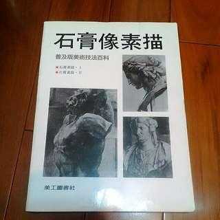 石膏像素描 美術技法百科