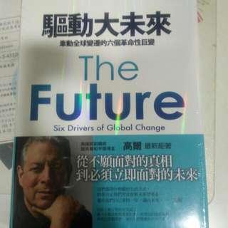 趨動大未來