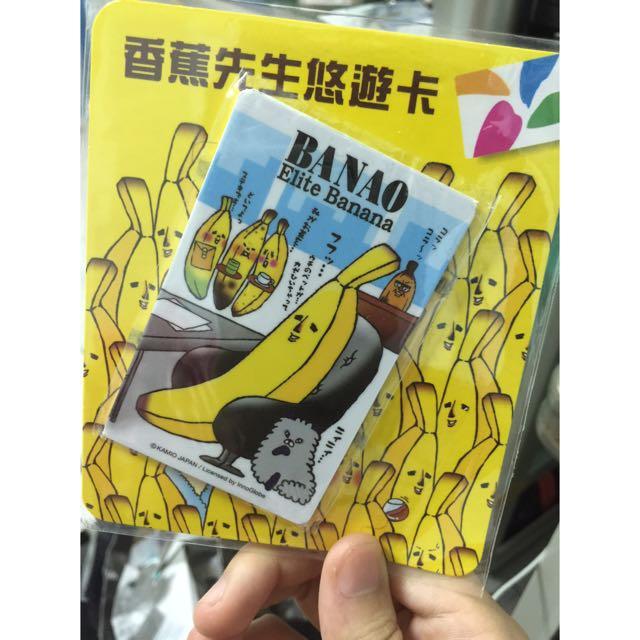 香蕉先生悠遊卡