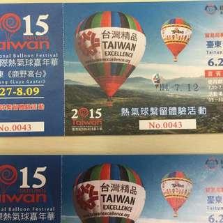 臺灣國際熱氣球嘉年華-臺東