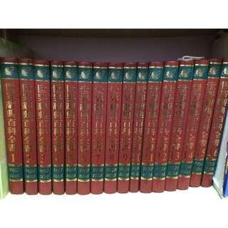 全新!世界辭典 百科全書 📚