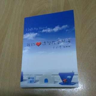 *全新*我的愛遺留在愛琴海/卡片書/明信片/大塊文化/Justin攝影
