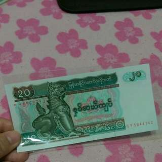 緬甸 紙鈔 20元