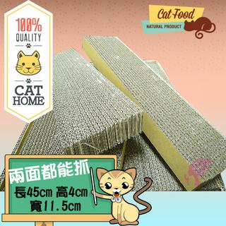 多功能 貓抓板 雙面 雙層 貓抓板 另售 貓屋 貓跳台
