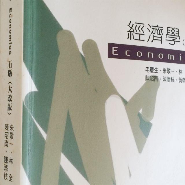 經濟學 5版改版