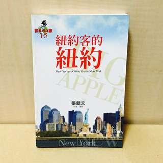 紐約客的紐約 旅遊書