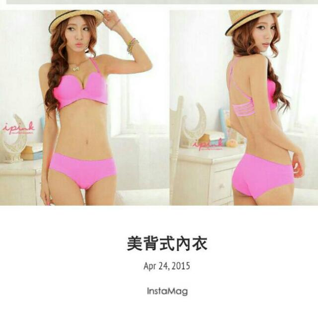 螢光粉美背式內衣+內褲