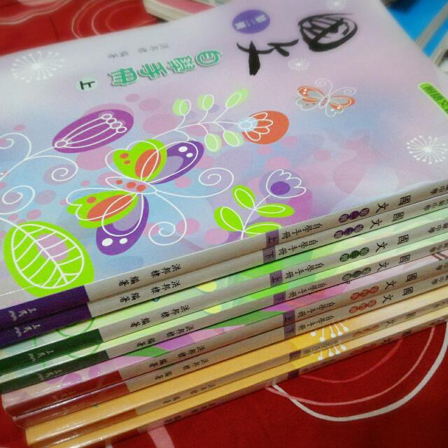 高中國文 三民版 自學手冊 (二~五冊)