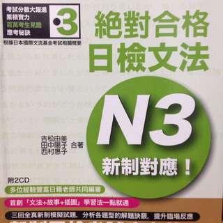 新制對應 絕對合格!日檢文法N3(25K+MP3)(增訂版)