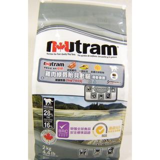 加拿大Nutram紐頓-雞肉綠唇貽貝老貓(骨骼養護配方)7kg 一包1260