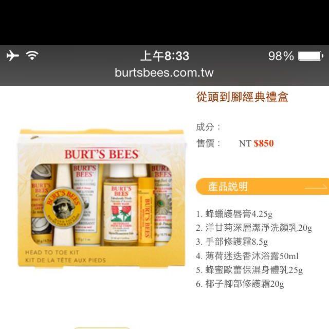 Burt's Bee 旅行組)全新 國外帶回裡面本來就沒有沐浴精