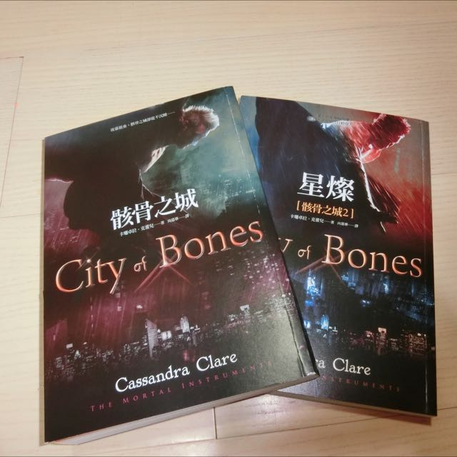 (全新)骸骨之城1~2集