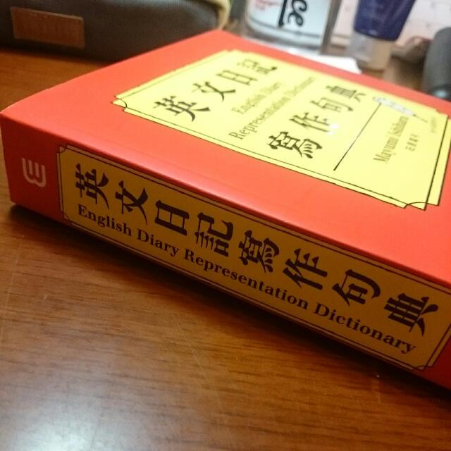 (9成新/原價480)英文日記寫作句典