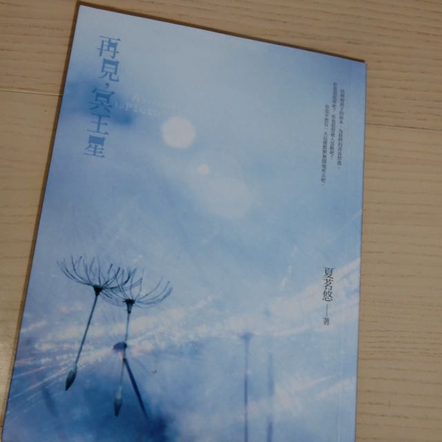(9成新)可議價_再見·冥王星