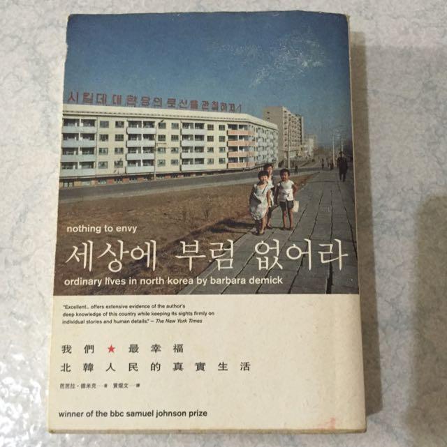 我們最幸福 北韓人民的真實生活